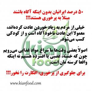 50 درصد ایرانیان بدون اینکه آگاه باشند مبتلا به پرخوری هستند!!!