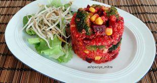 کینوا با سبزیجات و لبو