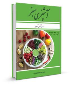 کتاب آشپزی گیاهی