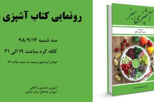 رونمایی کتاب آشپزی سبز