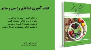 کتاب آشپزی غذاهای رژیمی و سالم